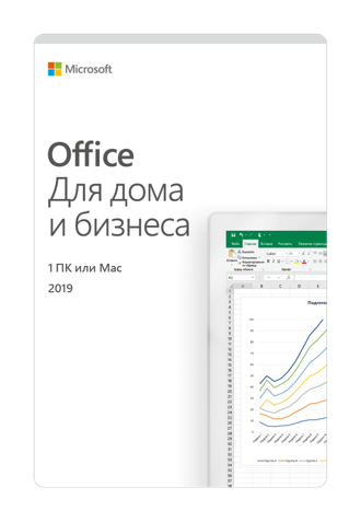 Microsoft Office Home and Business 2019/Офис для дома и бизнеса 2019