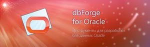 dbForge Studio for Oracle
