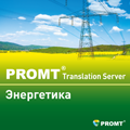 PROMT Translation Server 12 Энергетика
