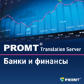 PROMT Translation Server 12 Банки и финансы