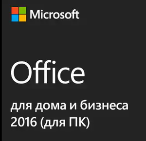 Microsoft Office Home and Business 2016/Офис для дома и бизнеса 2016