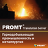 PROMT Translation Server ���������������� �������������� � ������������ �������� ������� ��������� �������� ��� ������������� �������� ������������ � ������ � ��������-�����, ��� ������� �������� ��������������� � ���������������� ��������������...