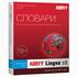 ABBYY Lingvo x6 ����������� � ��� 95 ������������ �������� ��� �� Windows �� ��������, �����, ����� � ����, �����, � ����� ��� �������. ABBYY Lingvo x6 ����������� ��������� ��������� ������� � 9 ����������� ������: �����������, ����������, ���������....